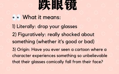 跌眼镜 (drop glasses)