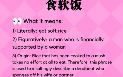 食软饭 (eat soft rice)